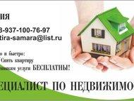 Сдам 3-комнатную квартиру Сдам 3 к. кв проспект Кирова/Московское шоссе 100 м. кв , комнаты все раздельные, частично мебель, холодильник, стиральная м, Самара - Снять жилье