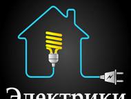 Услуги электрика недорого Сургут Повешу люстру, подключу плиту, заменю розетку или выключатель и многое другое. Так же выполню большой объем работ по , Сургут - Электрика (услуги)
