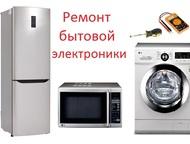 Ремонт стиральных машин, микроволновок в Таганроге Ремонт стиральных машин, холодильников, СВЧ печей и другой бытовой техники в Таганроге без выходных, Таганрог - Ремонт бытовой техники