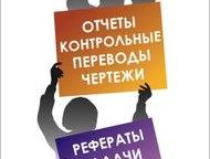 Заказать диплом в Ульяновске Компания «Диплом в Ульяновске» выполнит на заказ рефераты, контрольные, курсовые, дипломные работы по всем дисциплинам и , Ульяновск - Курсовые работы  и дипломные проекты