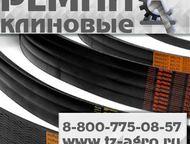Ремень клиновой Импортные ремни от Европейских заводов предлагает Краснодарский магазин Резинотехника. У нас всегда огромный выбор зубчатых и поликлин, Ульяновск - Авто - разное