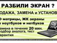 Уссурийск: Разбил экран? Замена экранов на ноутбуке в Уссурийске Производим продажу и замену экранов на ноутбуках.  Мы приедем и быстро поменяем старый разбитый