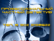 Детективные агенства в ЮФО Частный детектив осуществляет свою деятельность с целью содействия безопасному и стабильному развитию Вашего бизнеса, а так, Волгоград - Разные услуги