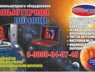 Компьютерный сервис компьютерная помощь  профессиональный ремонт компьютеров и ноутбуков  установка любых программ и антивирусов  настройка и подключе, Златоуст - Ремонт и обслуживание техники