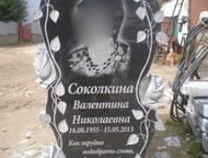 Златоуст: Памятники Мрамор Гранит от Производителя Наша компания готова предложить, как и продукции по эскизам и примерам, так и производство памятников по инди